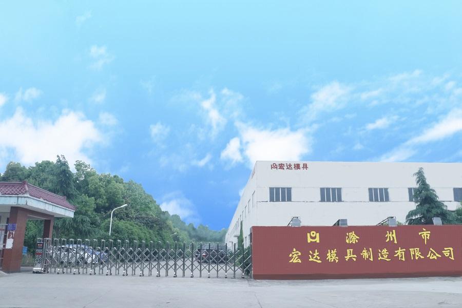 滁州市宏达模具制造有限公司